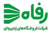 پلمب فروشگاه زنجیرهای رفاه در قشم به دستور دادستان