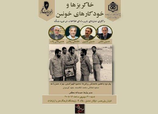 واکاوی جنبه مهمی از جنگ ایران و عراق در یک نشست