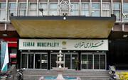 عزل پیمانکاران خاطی شهرداری در موضوع حذف نام شهدا