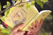 فیلم | خاطرهانگیزترین رمان ایرانی ۵۰ساله شد