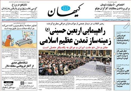 کیهان: پوست خربزه اصلاحطلبان برای آخرین سوء استفاده از روحانی
