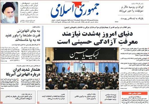 صفحه اول روزنامههای پنج شنبه ۲۸ شهریور 98