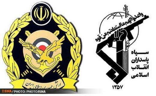 بیانیه سپاه پاسداران و ارتش به مناسبت ۱۳ آبان