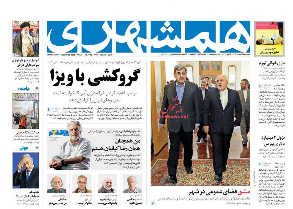 صفحه نخست روزنامههای ۲۸ شهریور