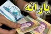 یارانه چند ایرانی تا کنون قطع شده است؟