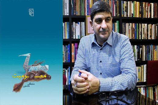 فروش ۴ هزار نسخه از رمان جدید مصطفی مستور در یک هفته