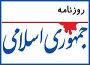 طعنه روزنامه جمهوری اسلامی به یک تفکر سیاسی-حوزوی:قانون اساسی را تغییر دهید و نظر امام خمینی را کنار بگذارید