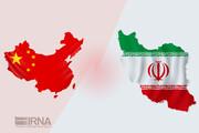 چرا بازوی نظارتی مجلس خواهان افزایش شراکت با چین شد؟
