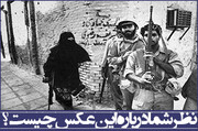 نظر شما درباره این عکس چیست؟/ قهرمانان وطن
