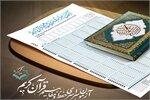 هجدهمین دوره آزمون سراسری قرآن و عترت در کردستان برگزار می شود