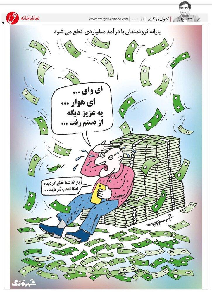 شوک بزرگ به ثروتمندان!
