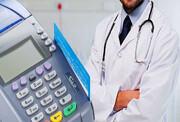 نصب نکردن کارتخوان در مطب پزشکان از امروز جرم است