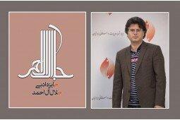 دبیر جایزه جلال آلاحمد منصوب شد