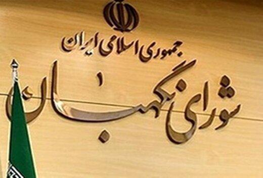 درخواست یک اصلاحطلب از شورای نگهبان: تکلیف مردم و روحانی با اختیارات رئیس جمهور را مشخص کنید