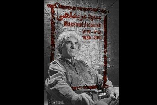 اعلام زمان و مکان مراسم ختم مسعود عربشاهی