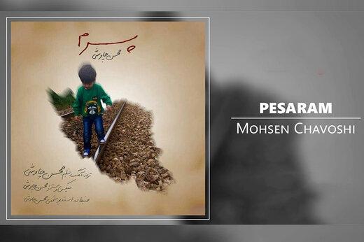 پادکست | پسرم، ترانه تازه محسن چاوشی را بشنوید