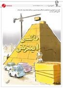 فرعون در تاکسی اینترنتی خاص!