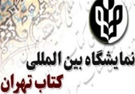 برای نمایشگاه کتاب تهران شعار پیشنهاد دهید
