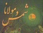 نظر آیتالله خامنهای و شهیدمطهری درباره شمس تبریزی و  مثنوی مولوی