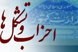 مدیرکل سیاسی و انتخابات استانداری البرز مطرح کرد؛ اعلام آمادگی برای تشکیل خانه احزاب در استان البرز