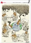 اینم کمک ویژه رهبران جهان به سلامت محیط زیست!