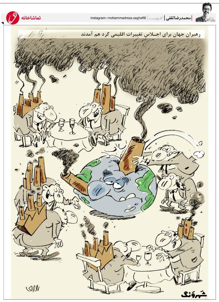 اینم کمک رهبران جهان به سلامت محیط زیست!