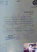 انتصاب عضو کمیسیون حقوقی شورای شهر خرم آباد