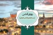 سه مرحله و 5 اقدام برای فروپاشی فرهنگی اسپانیای مسلمان