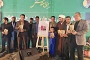 کتابی درباره خردسالترین شهید حادثه تروریستی اهواز