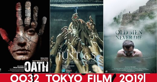 ۳ فیلم ایرانی در جشنواره توکیو رقابت میکنند