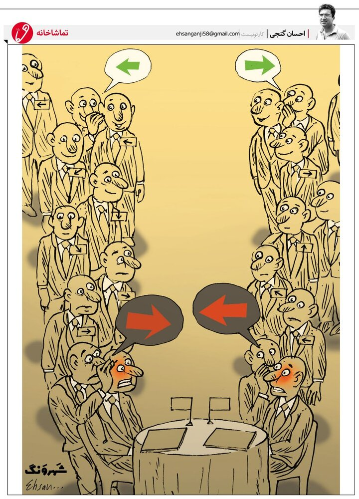 اینم بازار داغ مذاکرات بینالمللی!