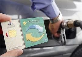وضعیت کارت سوخت را چگونه پیگیری کنیم؟