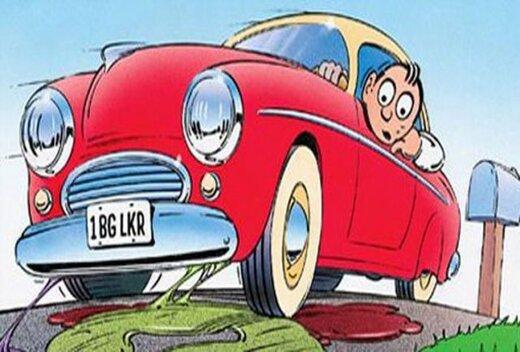 چطور از رنگ و شکل نشتی زیر خودرو مشکلش را بفهمیم؟/ تصاویر