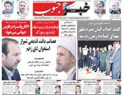 تصاویر صفحه نخست روزنامههای شنبه 6مهر98