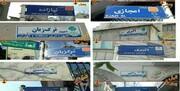 شهرداری قم تابلوهای مخدوش شده کلمه شهید را اصلاح کرد