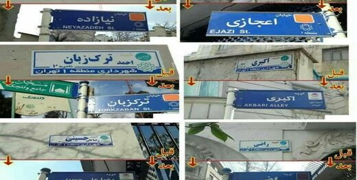 آیا واقعا شهرداری نام شهدا را از خیابانها حذف کرده بود؟