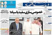 صفحه اول روزنامههای یکشنبه ۷مهر98