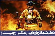 نظر شما درباره این عکس چیست؟/ روزی برای آتشنشانان