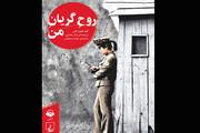 انتشار کتاب صوتی خاطرات جاسوس کره شمالی