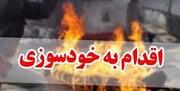 خودسوزی در خیابان ولیعصر (عج) تهران