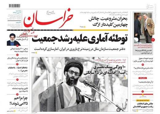 عکس/ صفحه نخست روزنامههای یکشنبه ۷مهر