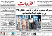 صفحه اول روزنامههای دوشنبه ۸ مهر 98
