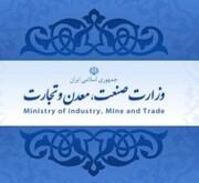 یک کارشناس: تفکیک وزارت صنعت و بازرگانی را فراموش کنید