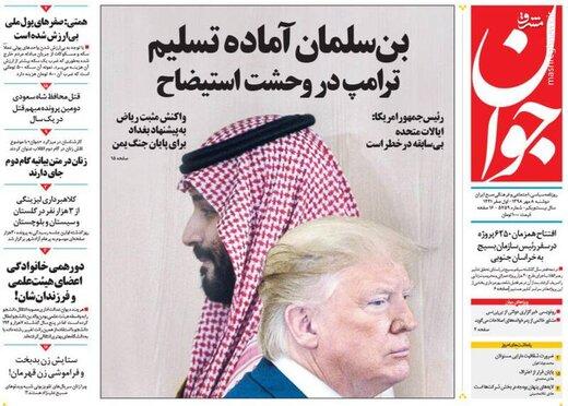 عکس/ صفحه نخست روزنامههای دوشنبه ۸ مهر