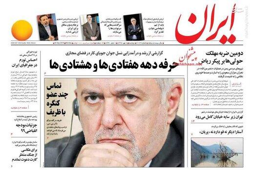ایران: حرفه دهه هفتادیها و هشتادیها