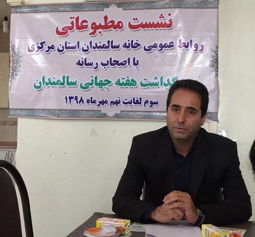مدیر روابط عمومی خانه سالمندان استان مرکزی :   هزینه نگهداری هر سالمند به طور میانگین ۲میلیون تومان است