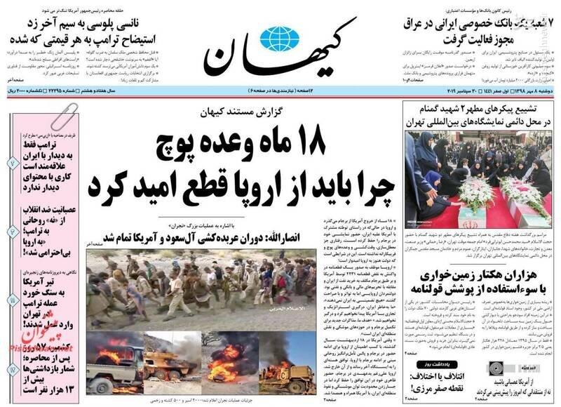 کیهان: ۱۸ ماه وعده پوچ