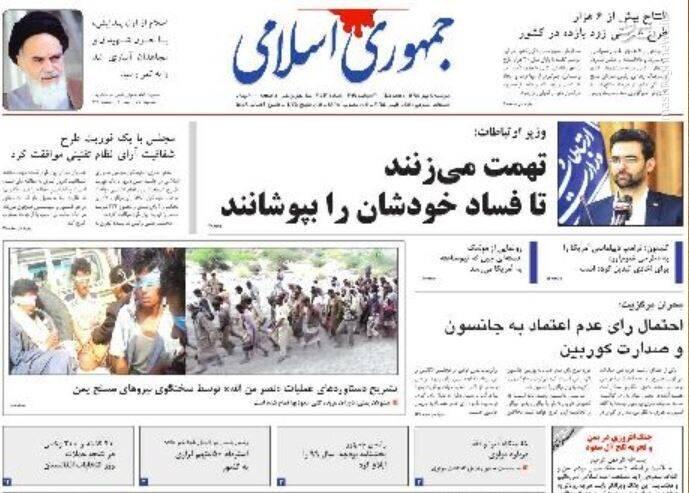 جمهوری اسلامی: تهمت میزنند تا فساد خودشان را بپوشانند