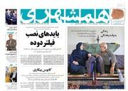 صفحه اول روزنامههای سهشنبه ۹ مهر 98
