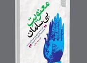 معنویت بی سامان با نگاهی به وضعیت شهر تهران